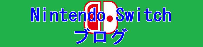 Nintendo Switch(ニンテンドースイッチ) ブログ