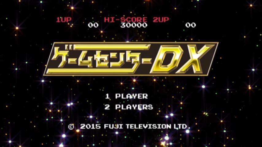 ゲームセンターDX 「ゼルダの伝説 ブレス オブ ザ ワイルド」が公開に