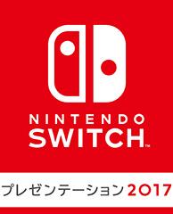Nintendo Switchの価格やソフトラインナップは来年1月開催のプレゼンテーション2017で発表