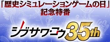 Nintendo Switch版『信長の野望』の発売が決定!