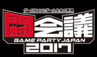 来年2月11日~12日に開催される闘会議2017で、Nintendo Switchが先行体験できることが発表