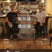 ニンドリ10月号の堀井雄二さんと増田順一さんの対談で、『DQ11』NX版への言及が
