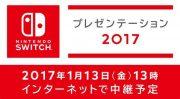 「Nintendo Switch プレゼンテーション 2017」の開始時刻が2017年1月13日(金)13時に決定!