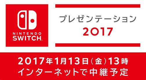 Nintendo Switch プレゼンテーション2017の配信ページが公開 体験会の公式Twitterも開設