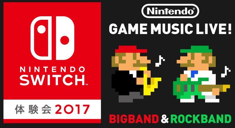 Nintendo Switch 体験会2017で「任天堂ゲームミュージックライブ」の開催が決定