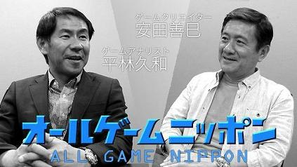 【1月編】ゲームクリエイターの安田善巳氏、ゲームアナリスト平林久和氏による対談