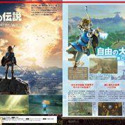 Nintendo Switch6週連続特集の第2弾は『ゼルダの伝説 ブレス オブ ザ ワイルド』&『ARMS』特集