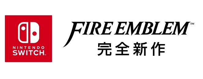 『ファイアーエムブレム』シリーズの完全新作がNintendo Switchで発売決定