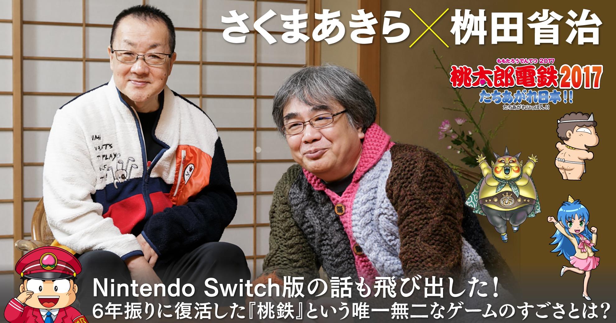『桃太郎電鉄 Nintendo Switch版』の話も飛び出した!? さくまあきら氏&桝田省治氏へのインタビューが掲載