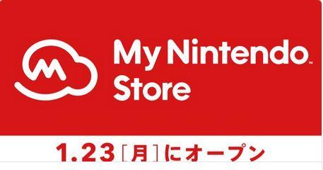 『マイニンテンドーストア』が1月23日(月)にオープン決定!スイッチの予約も受付! オリジナル商品の販売も。