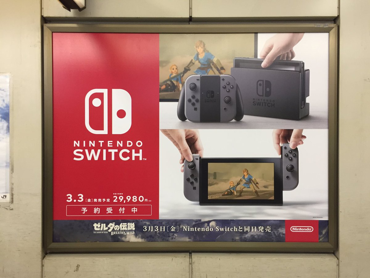 渋谷駅に「Nintendo Switch」の看板広告が登場