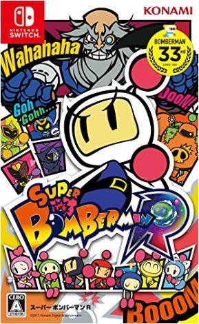 『スーパーボンバーマンR』の予約がAmazonで開始!