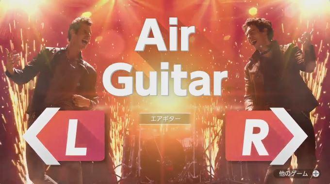 1-2-Switchの収録ゲーム 「エアギター」が公開!
