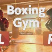 1-2-Switchの収録ゲーム 「ボクシング」が公開!
