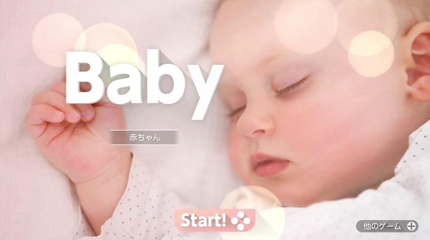 任天堂、1-2-Switchに収録された赤ちゃんについて「話題を取ることが目的ではなく、楽しんでもらえるように作りました。」と回答