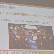 Nintendo Switchはインディーズ開発者に向けても開放。開発機の価格は「5万円程度」に