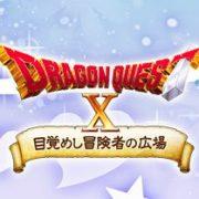 Wii版『ドラゴンクエストX オンライン』のオンラインサービスがバージョン3期間をもって終了へ。 Switch版移行キャンペーンの開催が発表