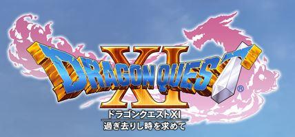 ついに明日4月11日に『ドラゴンクエストXI』の発売日発表会が開催!