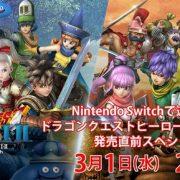 『ドラゴンクエストヒーローズI・II for Nintendo Switch』の特番が3月1日(水)20時に配信決定!