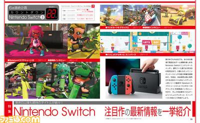 Nintendo Switch6週連続特集の第3弾は『スプラトゥーン2』のインタビューなどが掲載