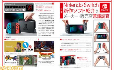 Nintendo Switch6週連続特集の第4弾は、対応タイトルの紹介や『Nintendo Switch 意識調査』などが掲載