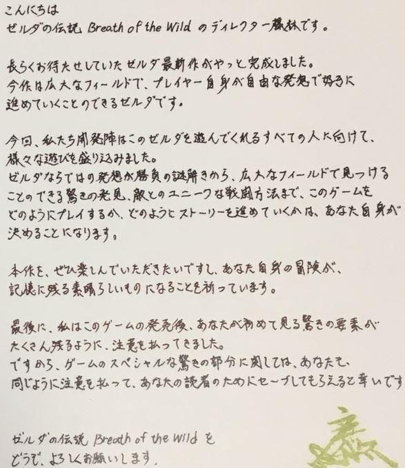 スイッチメディアキットに、米任天堂のレジー社長や欧州任天堂の柴田聡社長からの心のこもった手紙が掲載