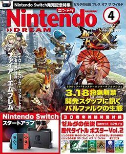 スイッチ特集号の『Nintendo DREAM4月号』は今日発売! 『ゼルダの伝説 歴代タイトル 特大ポスター』も