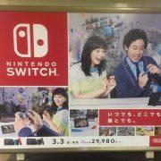 大泉洋さんが出演している「ニンテンドースイッチ」の看板広告が続々登場 【その2】