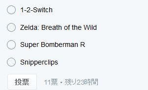 NintendoUKが「ニンテンドースイッチ」に関するTwitterアンケートを開催