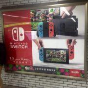 大泉洋さんの出演している「ニンテンドースイッチ」の看板広告が渋谷に登場