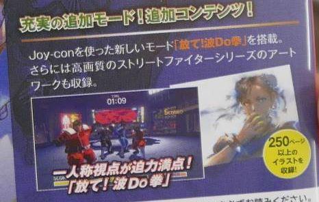 『ウルトラストリートファイターII ザ・ファイナルチャレンジャーズ』に「放て!波Do拳モード」の搭載が決定!