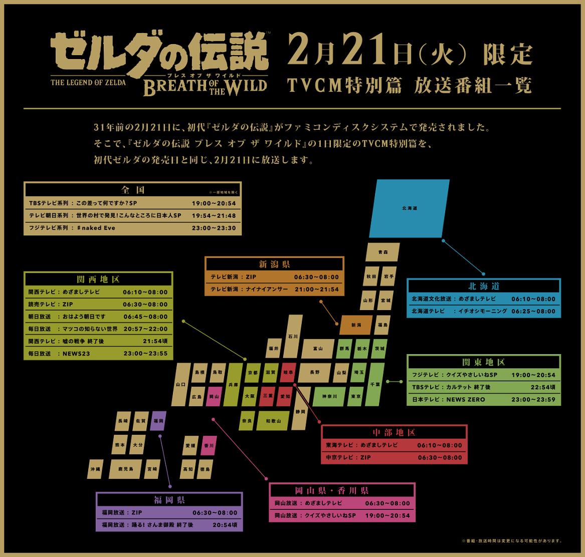 『ゼルダの伝説 ブレス オブ ザ ワイルド』のTVCM特別篇が2017年2月21日だけ1日限定で公開