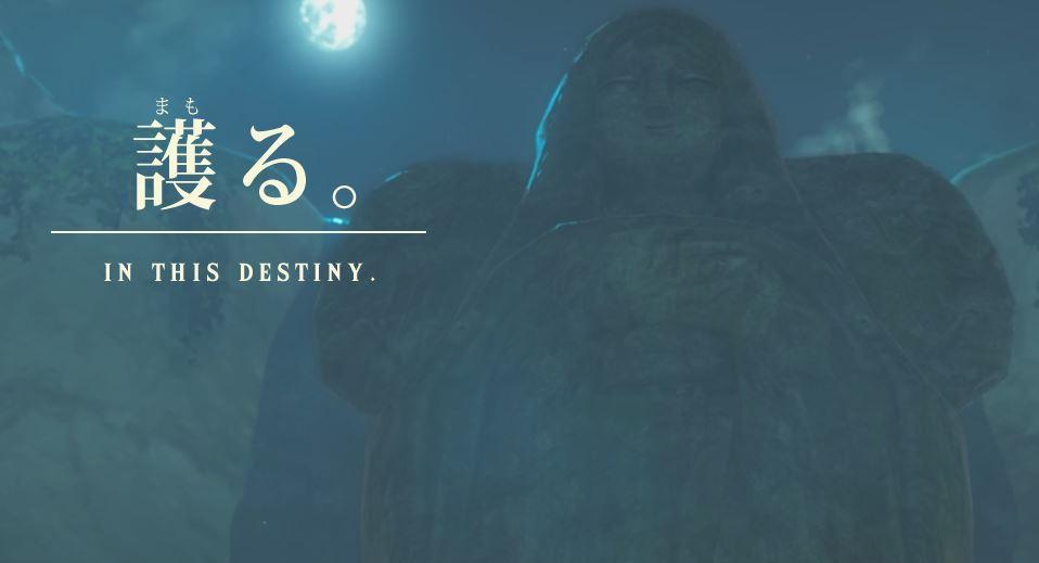 『ゼルダの伝説 ブレス オブ ザ ワイルド』の公式サイトが更新。 映像「護る。」が公開