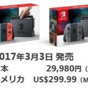 日経ビジネスオンライン「Nintendo Switchは間違いなく成功する」と分析した記事が公開