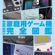 『エンタミクス 2017年5月号』に特別付録「家庭用ゲーム機完全図鑑」が付いてくる! 特別インタビューも収録