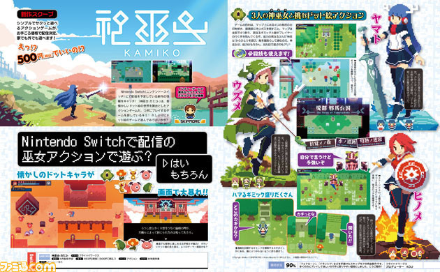 NintendoSwitchで『神巫女 カミコ』が発売決定! 昔懐かしいドット絵アクション! 価格は何と…