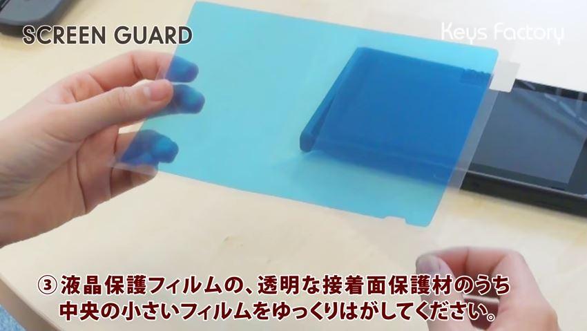 【動画】 Nintendo Switchの保護フィルムの張り方