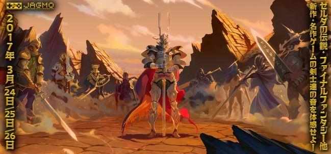 JAGMOのオーケストラコンサート「剣士達の交響乱舞」で『ゼルダの伝説 ブレス オブ ザ ワイルド』の曲が演奏