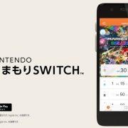 スイッチには『Nintendo みまもり Switch』という保護者のための機能が導入