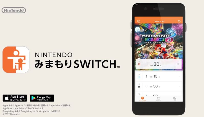 『Nintendo みまもり Switch』のAndroid版Ver.1.0.3が配信