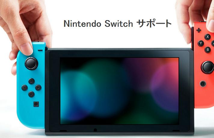 Nintendo Switchのサポートページがオープン