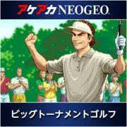 Nintendo Switch用『アケアカNEOGEO ビッグトーナメントゴルフ』が3月23日に配信決定!