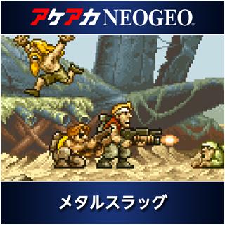 Nintendo Switch用『アケアカNEOGEO メタルスラッグ』が3月30日に配信決定!