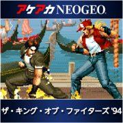 Nintendo Switch用『アケアカNEOGEO ザ・キング・オブ・ファイターズ'94』が3月16日に配信決定!