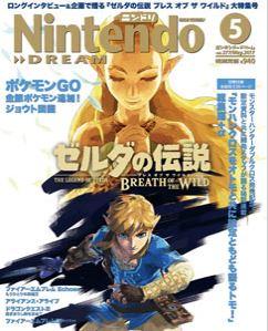 『Nintendo DREAM5月号』は3月21発売! ついに発売したNintendo Switchを特集