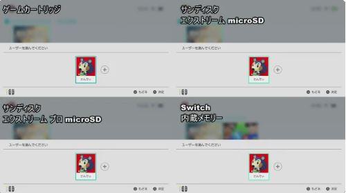 「ニンテンドースイッチ」でサンディスクのmicroSDを使ってゲームを起動したときの速度比較動画が公開