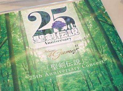 聖剣伝説オーケストラコンサートが3月24日に開催! タオルとマグカップは後日生産が決定!