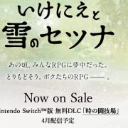 Nintendo Switch版『いけにえと雪のセツナ』の無料DLC「時の闘技場」が配信開始!
