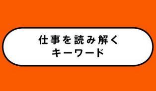 任天堂が3月14日に「仕事を読み解くキーワード」のページを更新