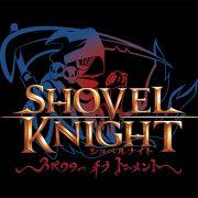 『ショベルナイト』無料アップデート第2弾「スペクター・オブ・トーメント」が4月5日に配信決定!